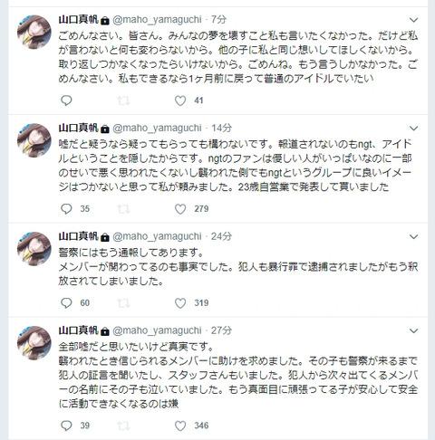 【NGT48】山口真帆が暴行被害と運営のもみ消しを告発、複数メンバーが関わっている模様