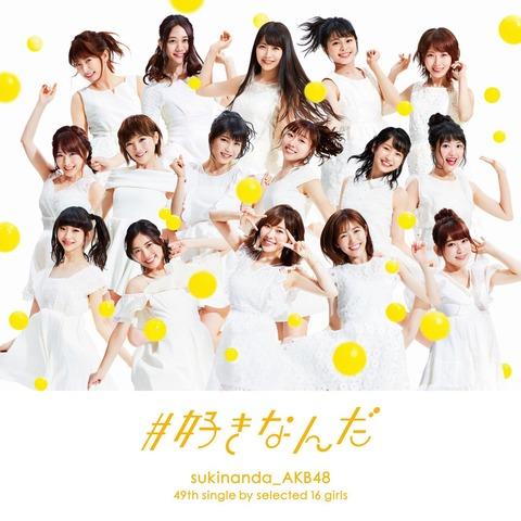 【AKB48】49th「#好きなんだ」2日目売上は20,674枚