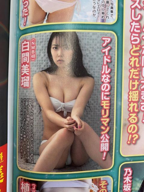 【悲報】NMB48白間美瑠がモリ〇ン公開wwwwww