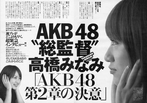AKB48って今は第3章だよな?