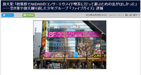 【AKB48】本店劇場が放火された場合に助かる方法ってある?