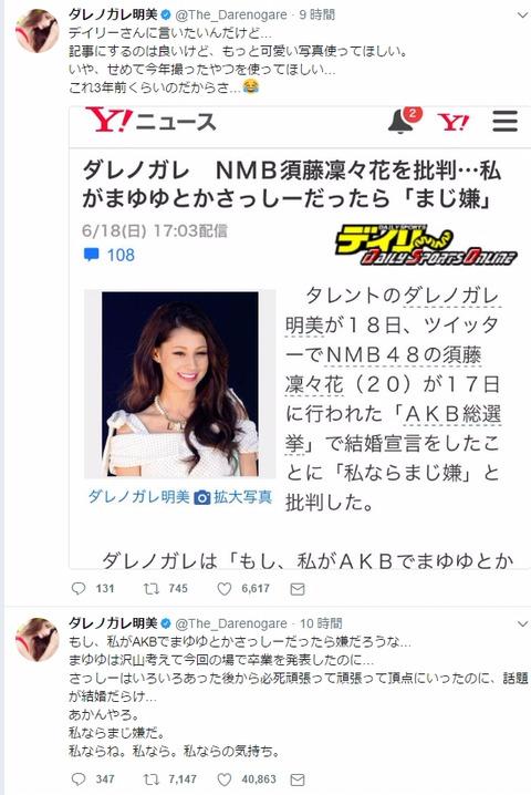 ダレノガレ明美もNMB48須藤凜々花を批判wwwwww