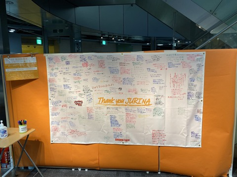 【大朗報】「卒業する松井珠理奈へメッセージを」の横断幕、1週間で約8割がた埋まる!!!【SKE48】