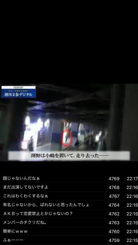 【AKB48】小嶋菜月は文春砲から完全に逃げ切ったけど