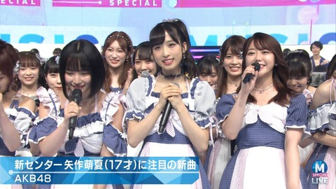 【AKB48】矢作萌夏がMステでやらかすwwwwww【すち】