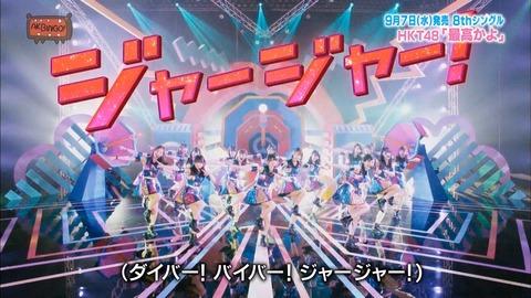 【AKB48G】タイガー!ファイヤー!サイバー!ファイバー!ダイバー!バイバー!ジャージャー!←これ