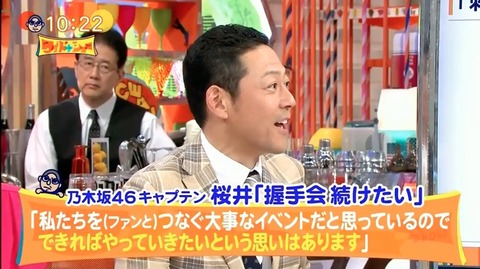 【乃木坂46】東野幸治「発煙筒事件の後、桜井さんが握手会やりたい、って言ってたのは本気ですか?本当はしたくないでしょ?」