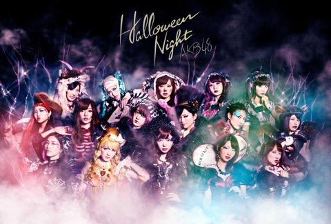 【朗報】AKB48「ハロウィン・ナイト」初日ミリオン突破!1,187,633枚