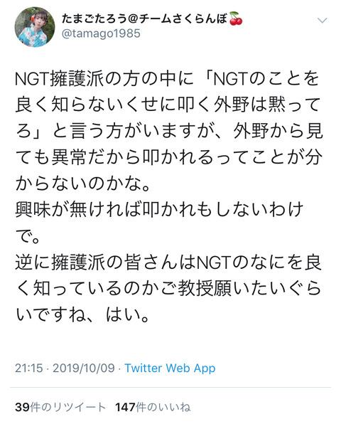 【NGT48暴行事件】まともなファンの意見「NGTのことを知らない外野は黙ってろと言う方がいますが外野から見ても異常だから叩かれるってことが分からないのかな」