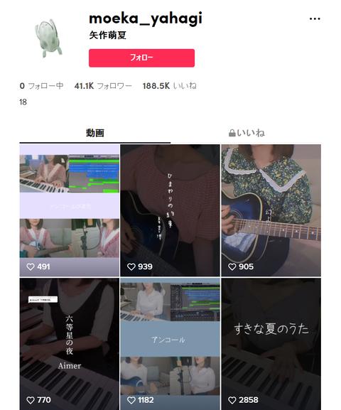 【疑問】矢作萌夏が頑なにTikTokで顔出ししないのは何で?