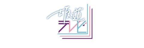 【NHK】坂道テレビが約1年ぶりに放送決定‼︎一方AKB48は・・・(7)