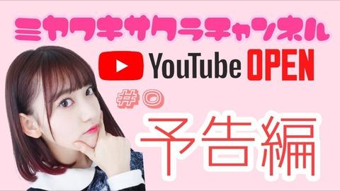 【HKT48】宮脇咲良のYouTubeチャンネル、ゲーム実況がメインなことが判明