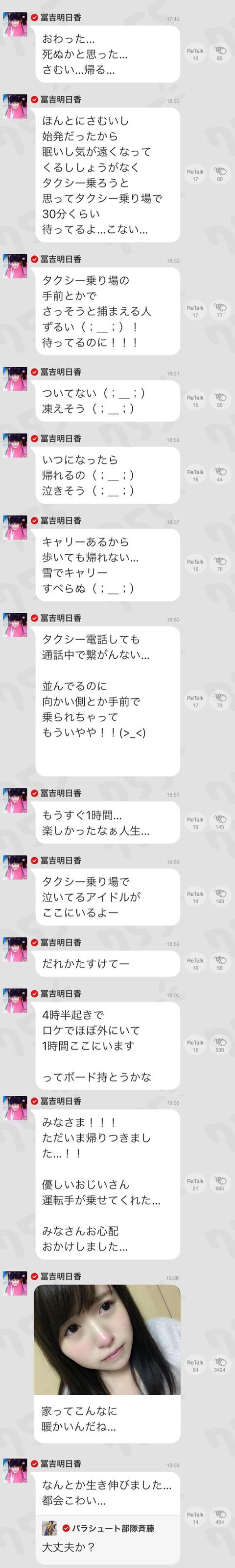 【朗報】九州北部の暴風雪で行方不明だった冨吉明日香さん(18)、福岡市内で発見