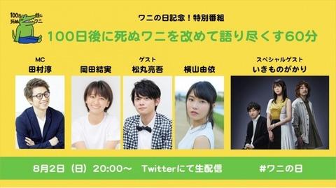 【8月2日】特別番組「100日後に死ぬワニを改めて語り尽くす60分」、ロンブー淳AKB48横山由依など豪華出演者で生配信