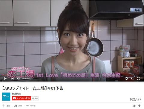 【悲報】「恋工場」予告動画の評価ボタンが反映されなくなり過去の低評価も削除される