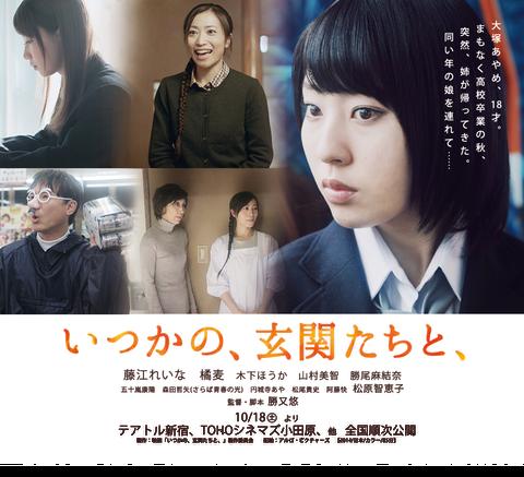【NMB48】藤江れいな主演の映画がめっちゃ評判いいらしい