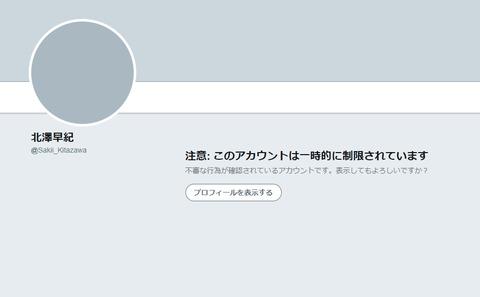 【AKB48】北澤早紀「オファー来てるけど断ってる。AKB劇場よりも小さなキャパ250人以下の舞台にはもう出られない。AKSの会議で決まった 」