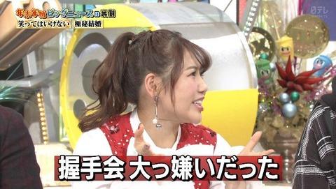 【元AKB48】西野未姫「握手会が大嫌い、説教しに来るヲタが鬱陶しい」