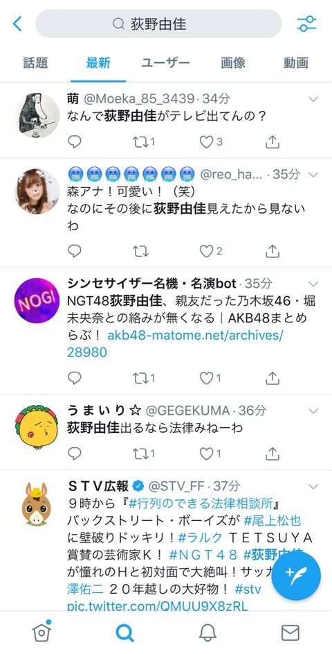 【悲報】NGT48荻野由佳「行列のできる法律相談所」出演で案の定Twitter大炎上!