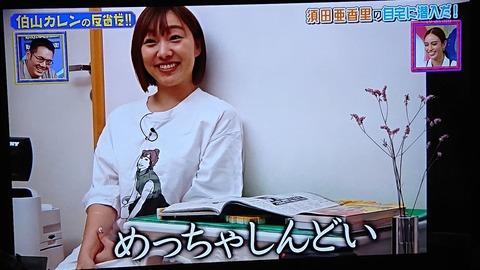 【SKE48】須田亜香里(28)「人として最低限の性欲を満たせなくてしんどいアイドル辞めたい」