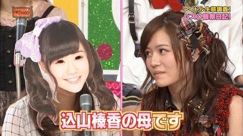 【755】 ネットアイドル「こみはるママ」誕生【込山榛香】