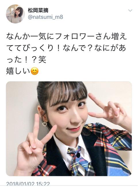 【HKT48】松岡菜摘「謎の外国人のフォロワーが一気に増えた!なんで!?」