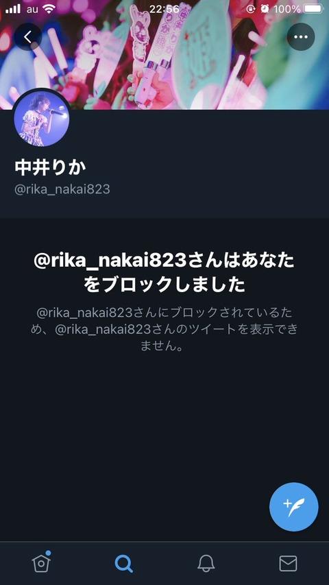【悲報】NGT48中井りかヲタ、いきなりブロックされて5年半のオタ人生が終わるwwwwww