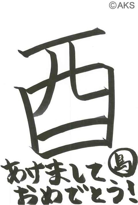 【AKB48】島田晴香の年賀状が手抜き過ぎる件【画像あり】
