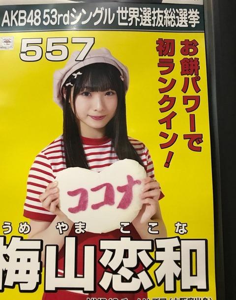【NMB48】梅山恋和ってNMBにはもったいないくらい可愛いな