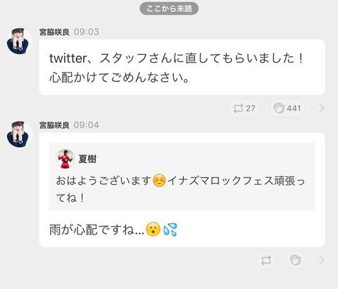 【朗報】HKTにTwitterを直せる超有能スタッフが存在する事が判明www【HKT48・宮脇咲良】