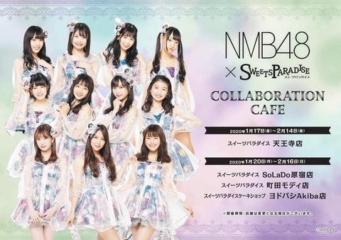 【朗報】NMB48とスイーツパラダイスのコラボカフェ開催決定!!!