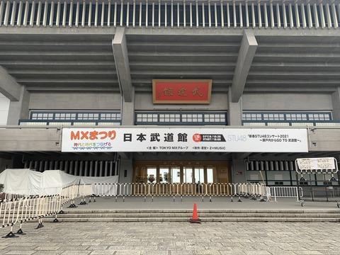【悲報】STU48と=LOVE、武道館コンサートの看板の差が酷すぎると話題にwww