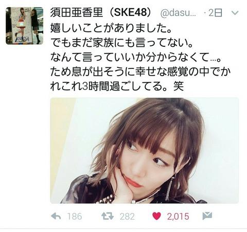 【SKE48】須田亜香里「2月1日23時よりSHOWROOMで大切なお話をさせていただくことになりました!」