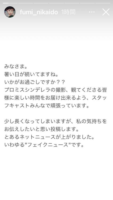 松井玲奈さんの親友の女優二階堂ふみさん、フェイクニュースにブチギレ!!!