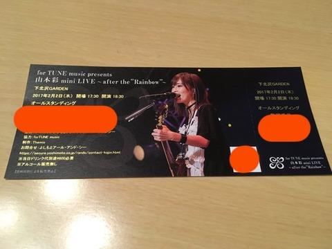 【NMB48】さや姉のミニライブ「after the Rainbow」のチケットがカッコイイ!【山本彩】