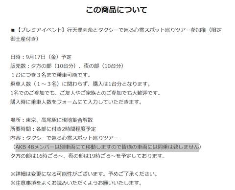 【AKB48】「行天優莉奈とタクシーで巡る心霊スポット巡りツアー」開催決定【クラウドファンディング】