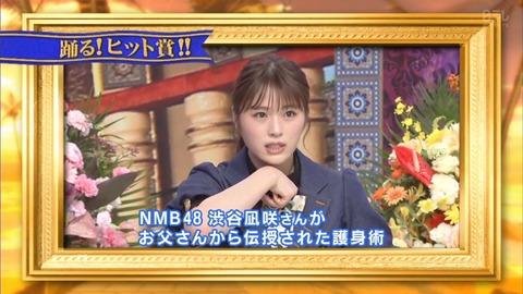 【NMB48】なぎちゃん「踊るさんま御殿」で爪痕を残す【渋谷凪咲】