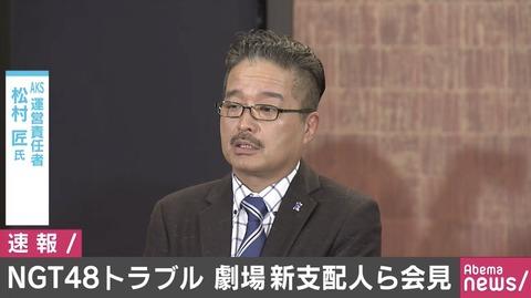 【悲報】新潟の記者がNGT48に苦言「新潟のためと言ってきた組織が記者会見を東京で開いた。新潟のメディアはガッカリしてると思います」
