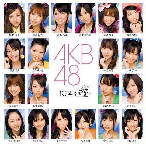 【AKB48】10年桜リリースから10年なのになんのイベントもしない無能運営