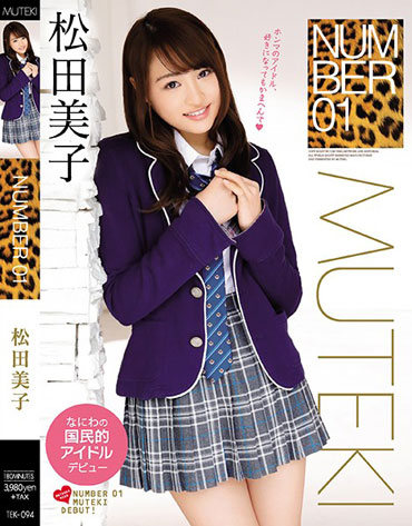 華々しくAVデビューした元NMB48の松田美子(岡田梨沙子)、全く人気出ずに消える