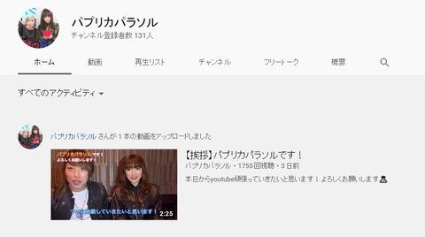 【底辺YouTuber】元AKB48野村奈央さん、ホストとYouTubeを始める
