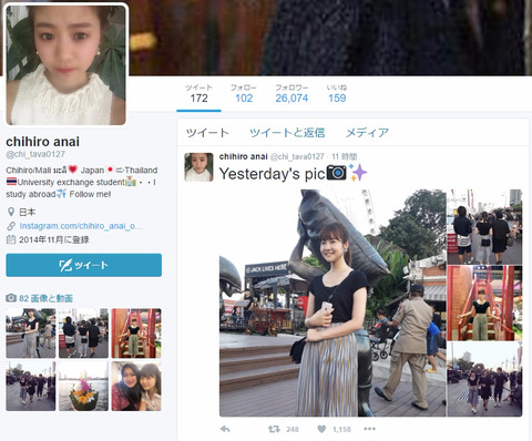 【元HKT48】穴井千尋がいつの間にかTwitter始めてたんだが