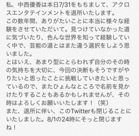 【悲報】元SKE48中西優香さんが事務所をクビに・・・