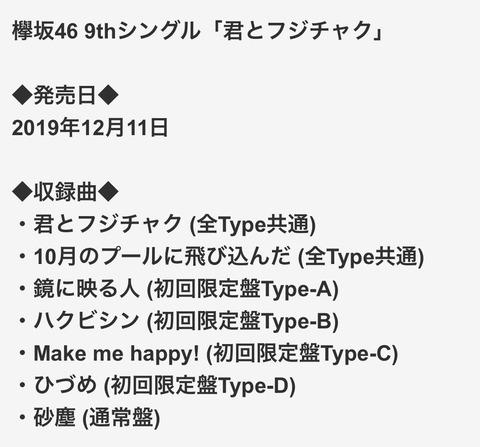 【悲報】欅坂46の9thシングルが当初12/11発売予定だった件