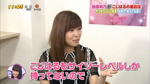 【サイゾー定期】「大島涼花はジャニーズ合コンの幹事」「高橋希良は素行が悪くてクビ」