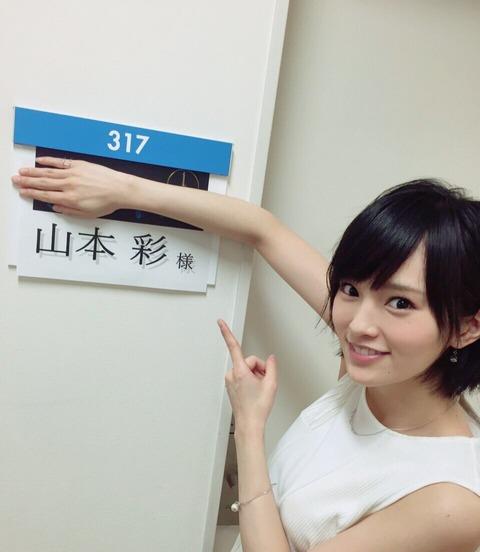 【NMB48】山本彩が「ウタフクヤマ」出演キタ━━━(゚∀゚)━━━!!
