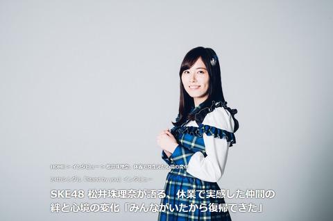 【SKE48】松井珠理奈さん、突っ込みどころ満載のインタビュー「おじゅり呼びはメンバーが勝手に始めた」など