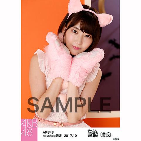 【HKT48】さくらたんのハロウィン衣装が似合ってないんだが・・・【宮脇咲良】