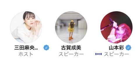 【元NMB48】ヴァタ子の三人がTwitterの新機能スペースで配信【山本彩・三田麻央・古賀成美】