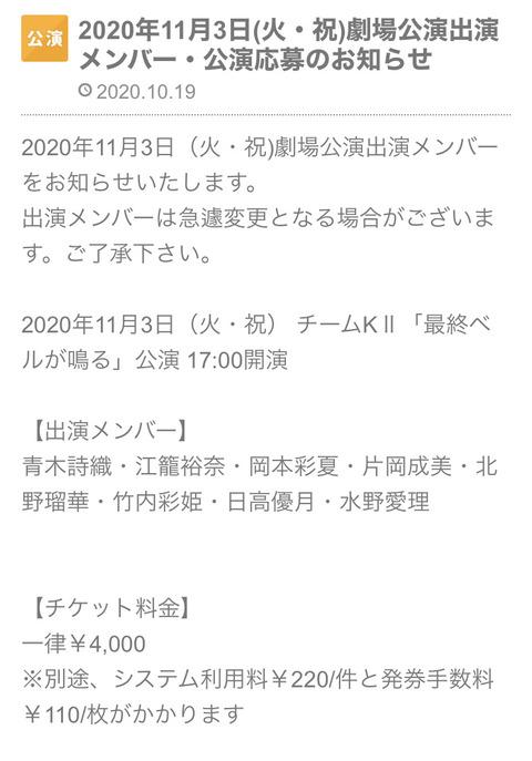 【悲報】AKB48劇場3,400円、NMB48劇場3,380円→SKE48劇場4,330円・・・